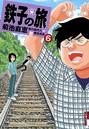 鉄子の旅 (6)