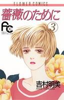 薔薇のために (3)