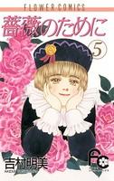 薔薇のために (5)
