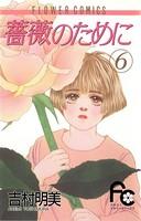 薔薇のために (6)