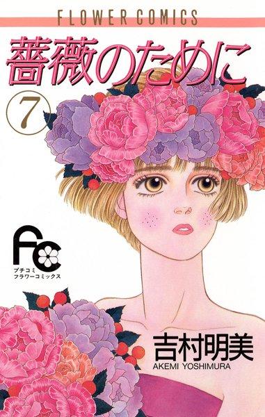 薔薇のために (7)