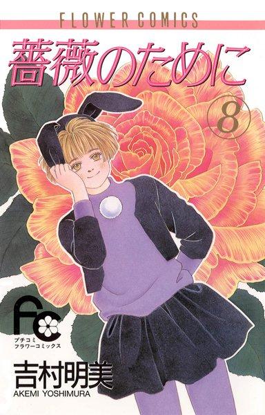 薔薇のために (8)