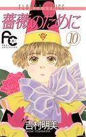薔薇のために (10)