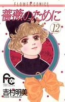 薔薇のために (12)