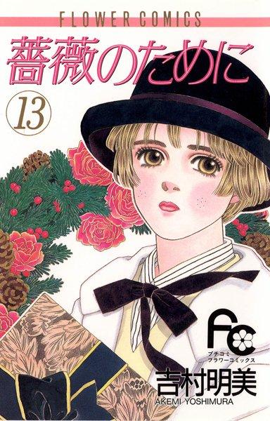 薔薇のために (13)
