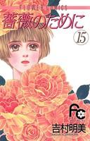 薔薇のために (15)