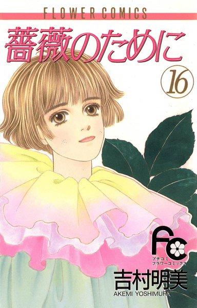 薔薇のために (16)