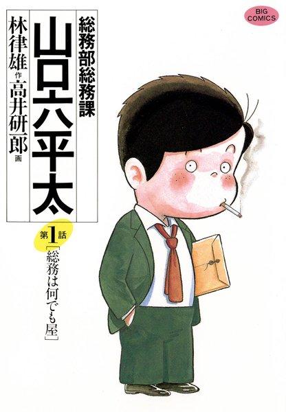 総務部総務課 山口六平太 (1)