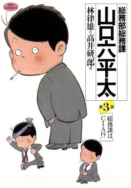 総務部総務課 山口六平太 (3)