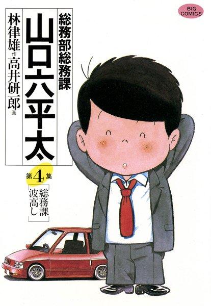 総務部総務課 山口六平太 (4)