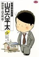 総務部総務課 山口六平太 (5)