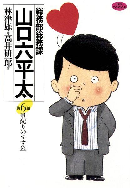 総務部総務課 山口六平太 (6)