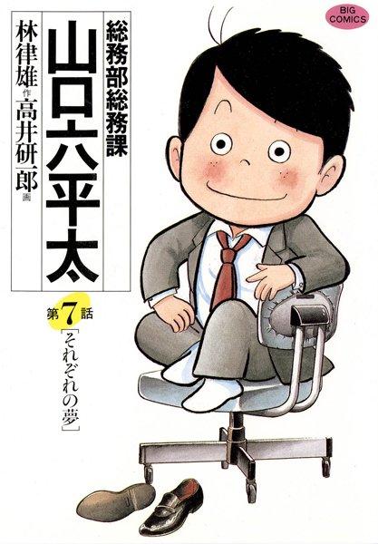 総務部総務課 山口六平太 (7)