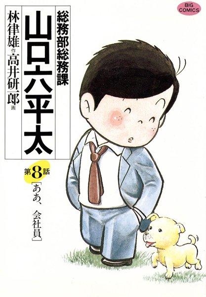 総務部総務課 山口六平太 (8)