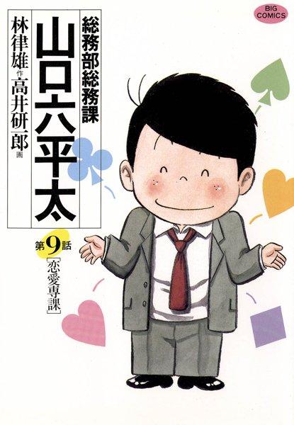 総務部総務課 山口六平太 (9)