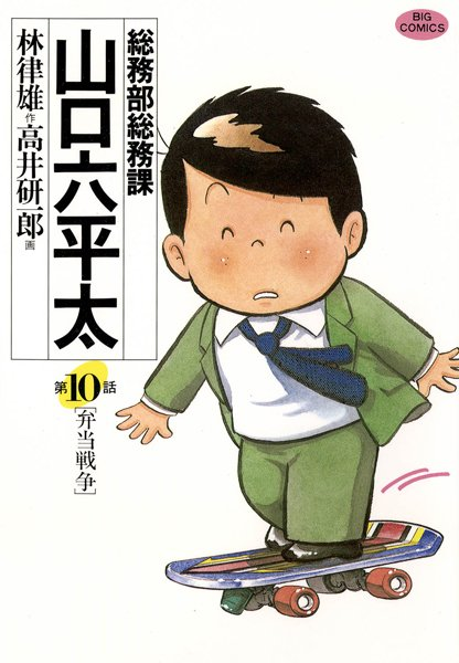 総務部総務課 山口六平太 (10)