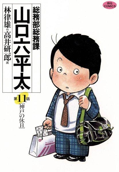 総務部総務課 山口六平太 (11)