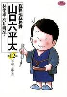 総務部総務課 山口六平太 (12)
