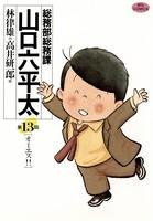 総務部総務課 山口六平太 (13)