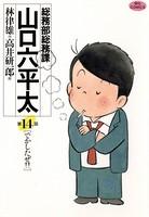 総務部総務課 山口六平太 (14)