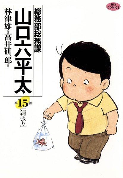 総務部総務課 山口六平太 (15)