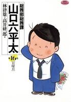 総務部総務課 山口六平太 (16)