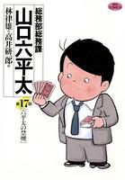 総務部総務課 山口六平太 (17)
