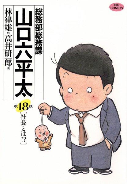 総務部総務課 山口六平太 (18)