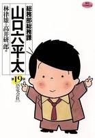 総務部総務課 山口六平太 (19)