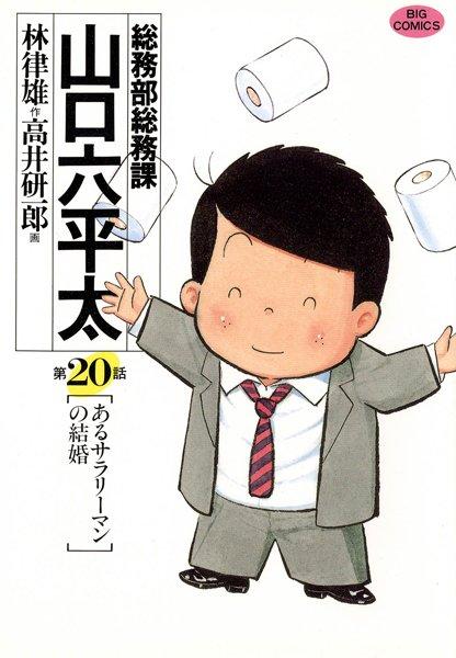 総務部総務課 山口六平太 (20)
