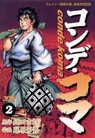 コンデ・コマ (2)