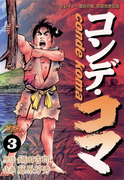 コンデ・コマ (3)