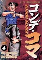 コンデ・コマ (4)