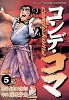 コンデ・コマ (5)