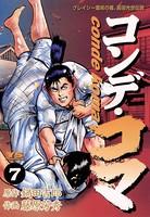 コンデ・コマ (7)