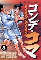 コンデ・コマ (8)