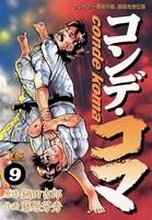 コンデ・コマ (9)