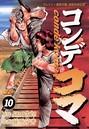 コンデ・コマ (10)