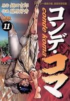 コンデ・コマ (11)