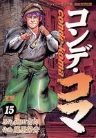 コンデ・コマ (15)