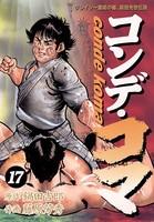 コンデ・コマ (17)