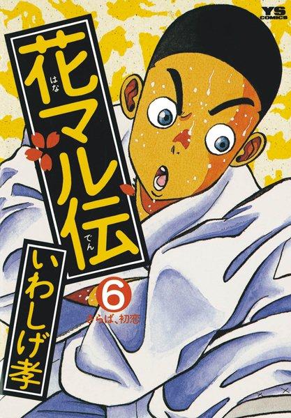 花マル伝 (6)
