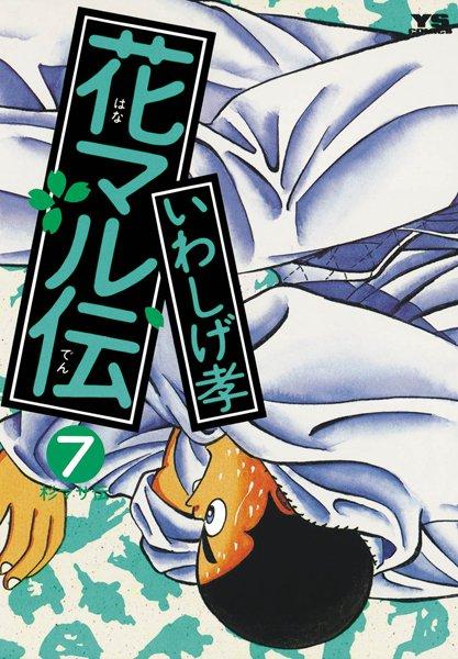 花マル伝 (7)
