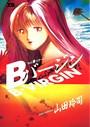 Bバージン(B・VIRGIN) 2