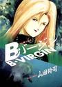 Bバージン(B・VIRGIN) 3