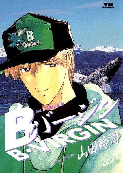 Bバージン(B・VIRGIN) 5