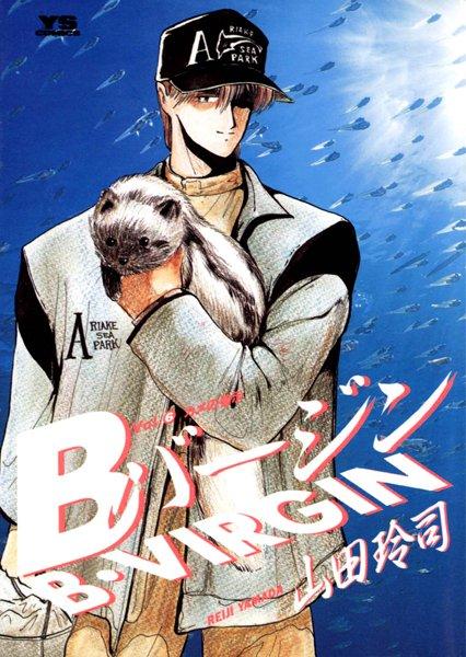 Bバージン(B・VIRGIN) 6