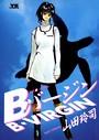 Bバージン(B・VIRGIN) 8