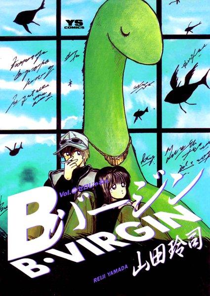 Bバージン(B・VIRGIN) 10
