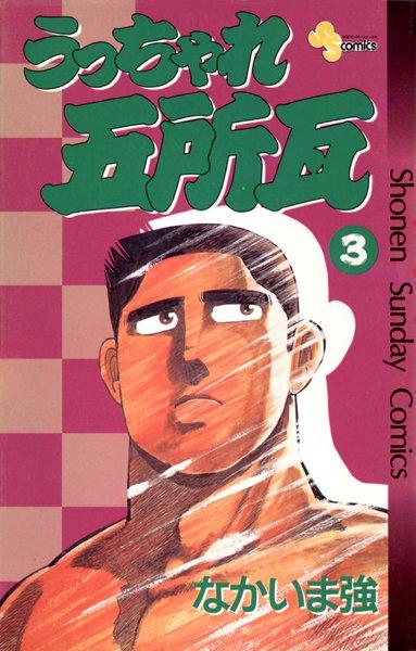 うっちゃれ五所瓦 (3)
